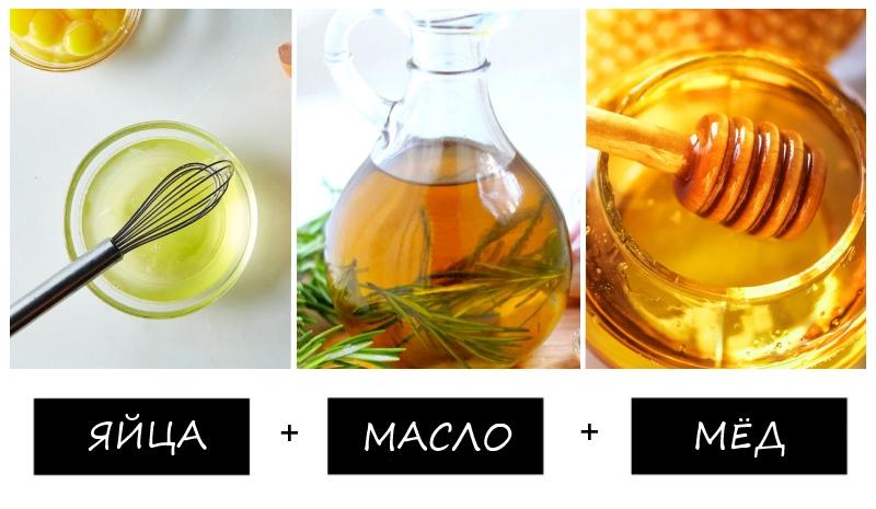 Яйцо для волос с маслом и мёдом
